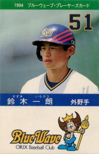 1994 Blue Wave Players Card