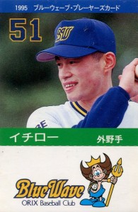 1995 Blue Wave Players Card