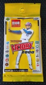 2000 Japanese Upper Deck Pack Sealed