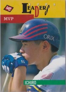 1995 BBM Leaders MVP #2
